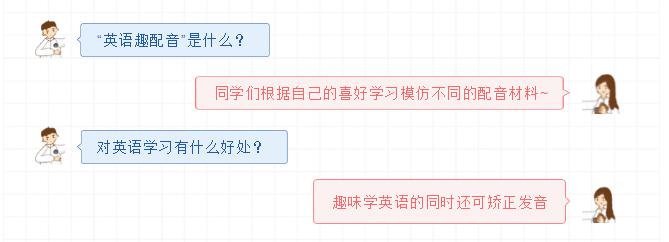 石家庄英语趣配音app下载,英语趣配音官方下载