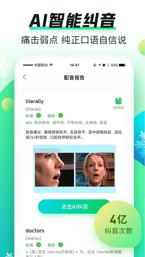 英语趣配音app下载免费,英语趣配音官方下载更新