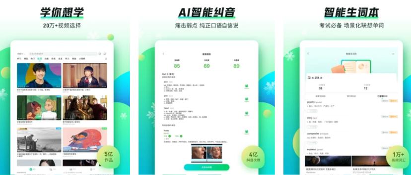 英语趣配音app下载免费,英语趣配音ipad版下载