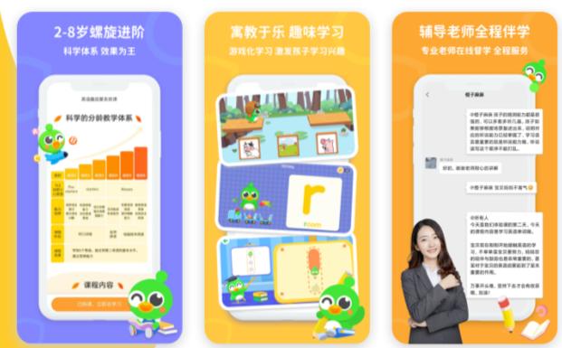 幼儿英语启蒙app免费推荐,幼儿英语启蒙app下载