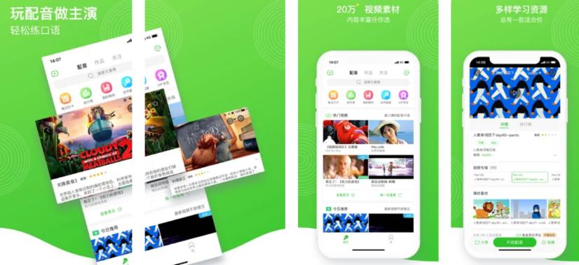 英语趣配音app下载少儿版苹果版,趣味英语配音下载app