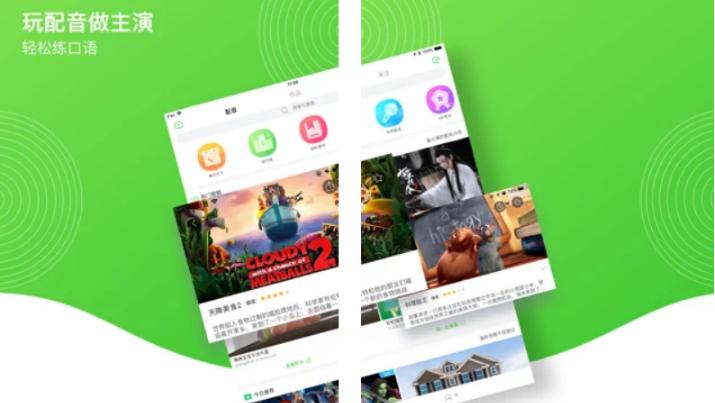免费下载英语趣配音app,英语趣配音下载手机app