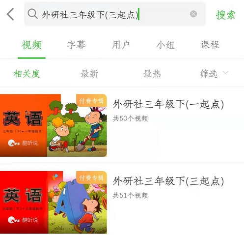 英语外研版app下载,小学英语外研版app下载