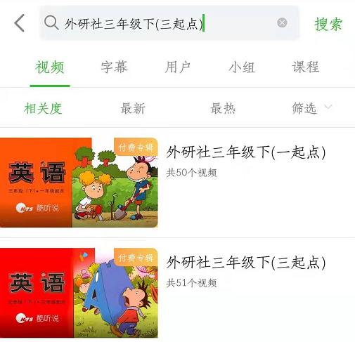 外研版小学英语app下载,外研版小学英语app推荐