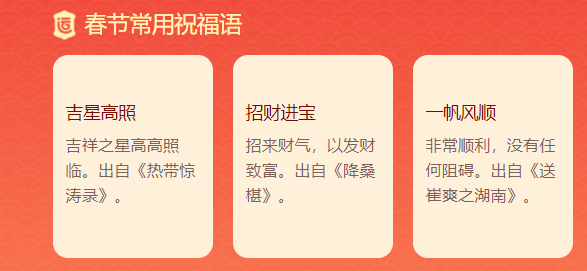 春节祝福语2021简短,英文版春节祝福语