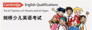 剑桥少儿英语考试等级是如何划分的?和KET考试有什么区别?