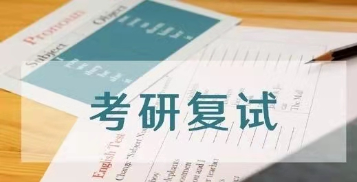 考研复试英语口语怎么准备?用什么APP练习好?