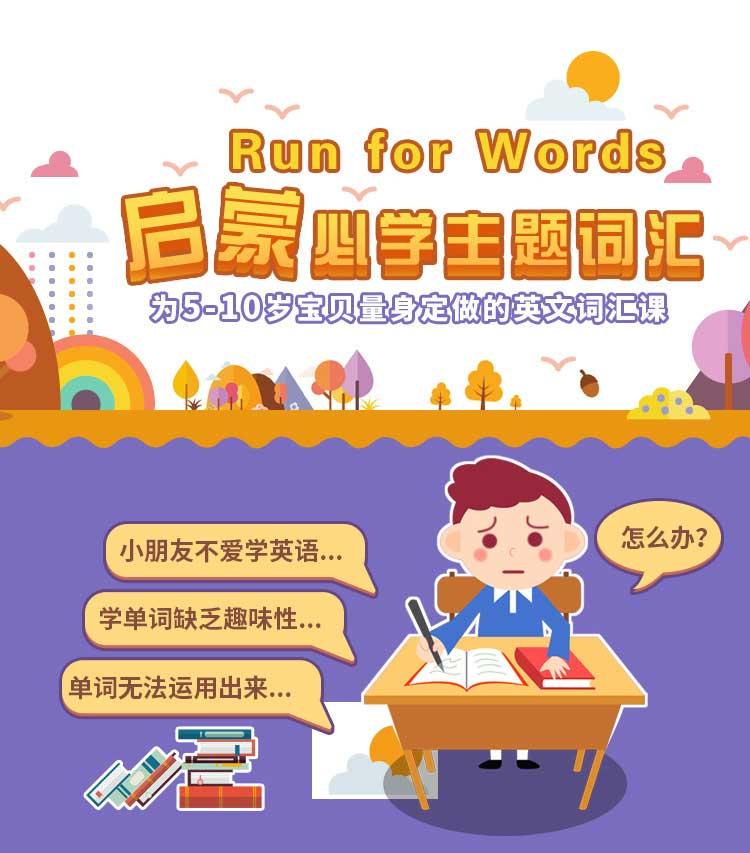 英语启蒙必学主题词汇课程,英语启蒙词汇掌握这些