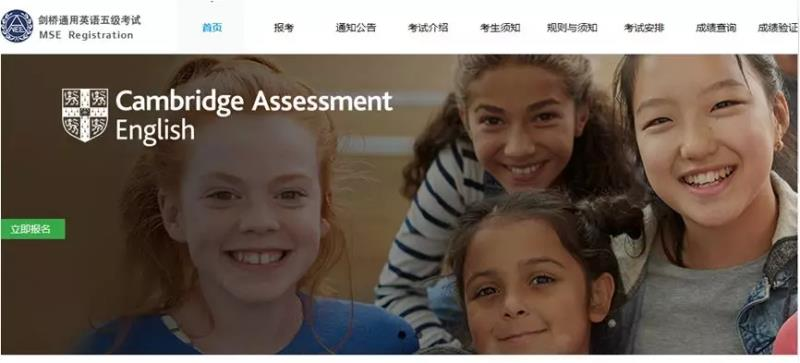 剑桥英语考试黑幕曝光!KET/PET考试报名攻略,教你抢到考位!