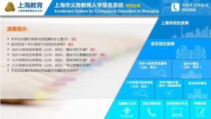 2021上海义务教育入学报名系统明日开通!先把官网网址收藏好!