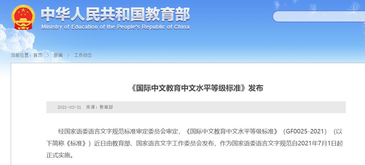 中文四六级来啦!《国际中文教育中文水平等级标准》发布
