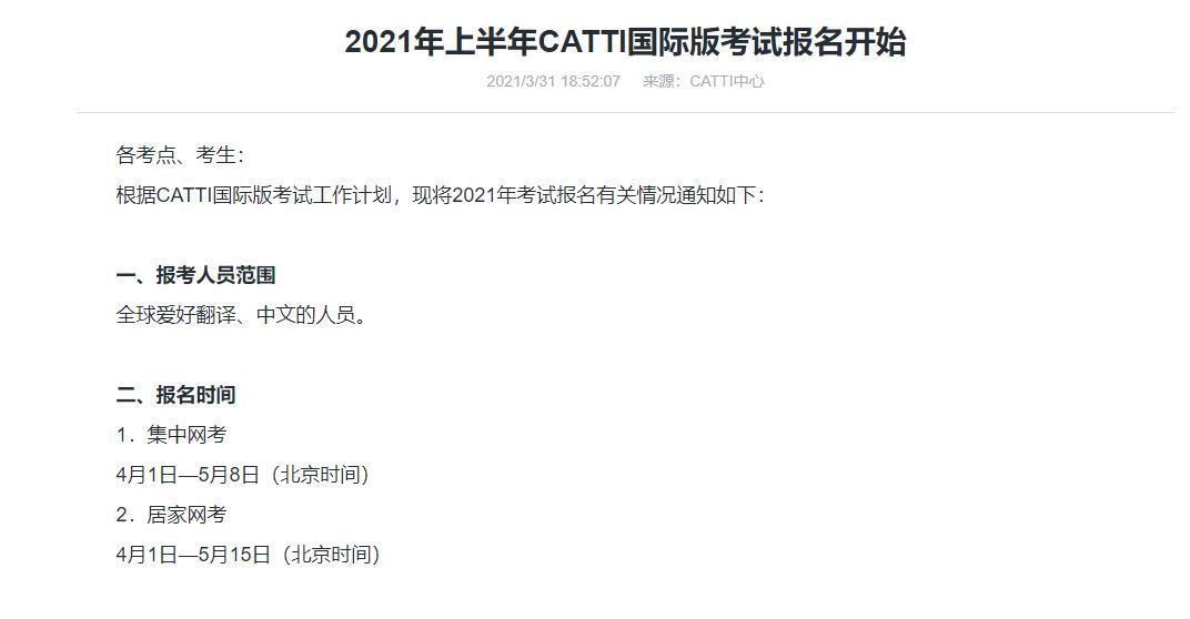 2021年上半年CATTI国际版考试报名时间,考试时间一览