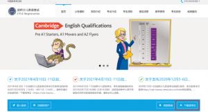 2021剑桥少儿英语考试时间将至!需要带哪些证件?考前须知必看!