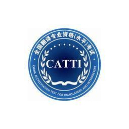 CATTI报名时间,CATTI考试注意事项