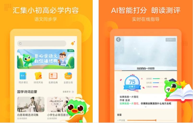 语文趣配音官网,语文趣配音app官方下载