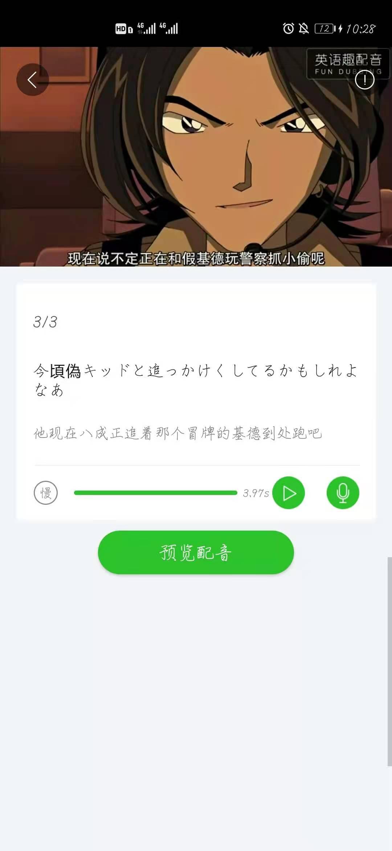 日语趣配音怎么配音,日语趣配音使用指南