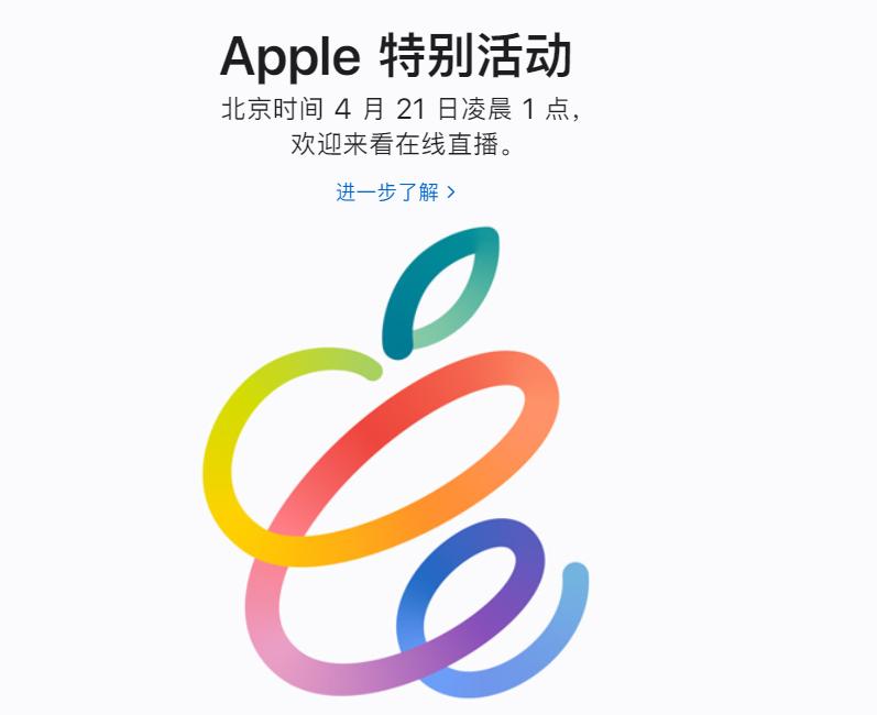苹果2021年新品发布会