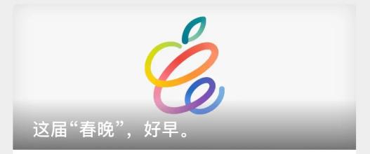 2021苹果春季发布会时间