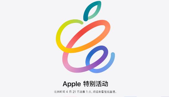 2021苹果春季发布会时间,苹果2021年新品发布会