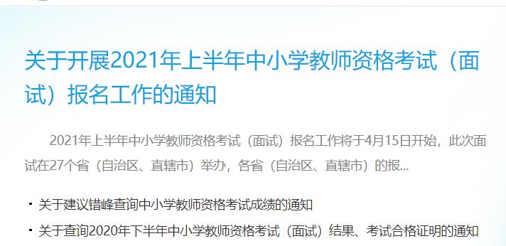 2021年江苏省教师资格证面试报名时间,面试要求