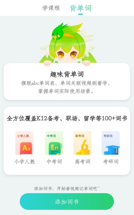 背单词app哪个好?上英语趣配音英语背单词