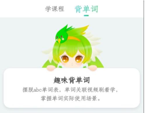 背单词app推荐,免费背单词app分享