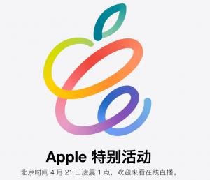 2021苹果发布会新品Air Tag是什么东西?苹果发布会英语怎么说?