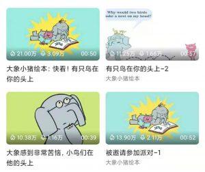 小猪小象英文绘本,英语趣配音英语启蒙资源分享