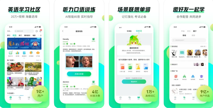 英语趣配音app下载,英语趣配音app安全下载【更新7.42】