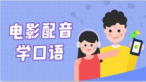 来自百万老师的英语口语app推荐,英语趣配音app下载