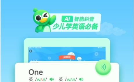 少儿趣配音下载,app英语趣配音下载官方