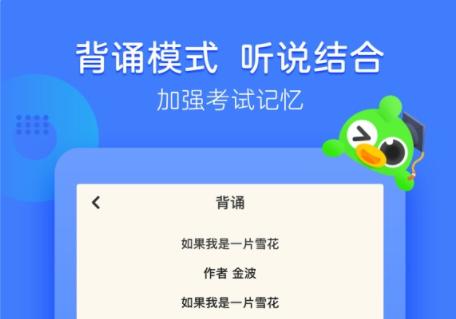 语文趣配音软件下载,语文趣配音app下载