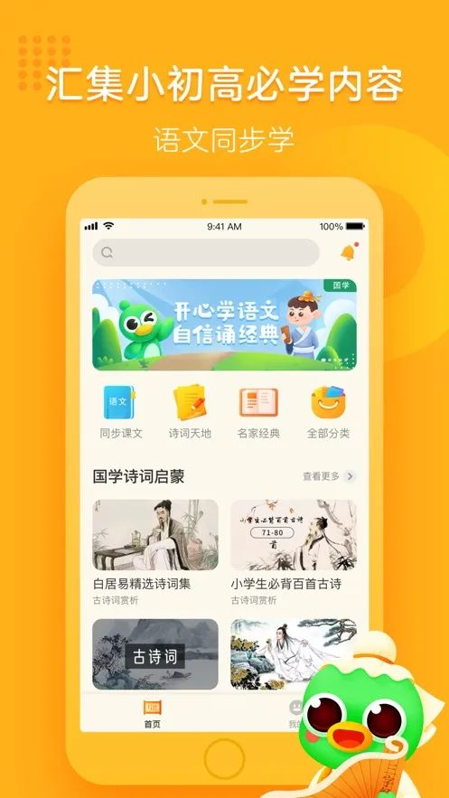 语文趣配音app,语文趣配音app免费下载