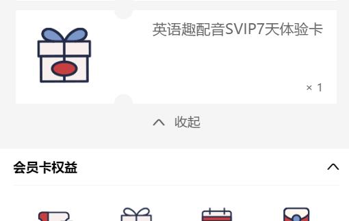 英语趣配音联合耀莱成龙国际影城推出趣配音体验卡