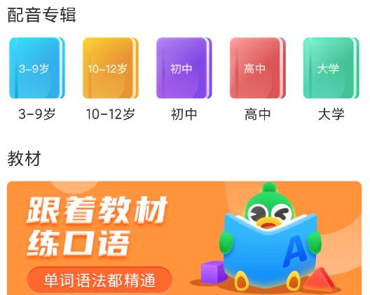 英语趣配音app更新7.45,英语趣配音背单词app下载
