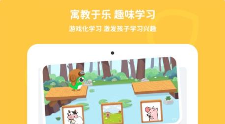 趣启蒙app下载更新5.4.5,趣启蒙官方下载